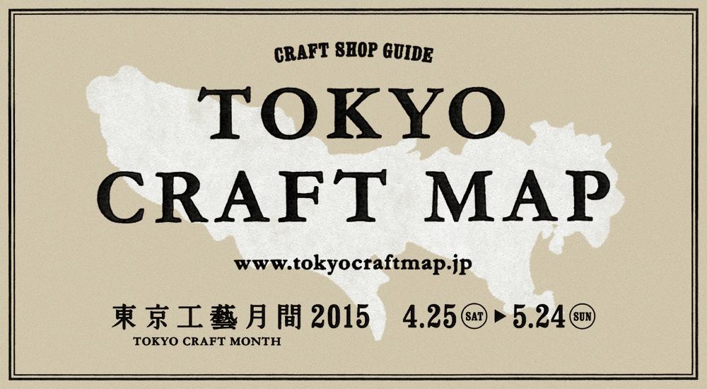 TOKYO CRAFT MAP