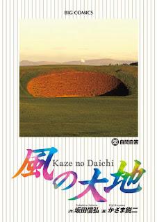 [坂田信弘×かざま鋭二] 風の大地 第01-67巻