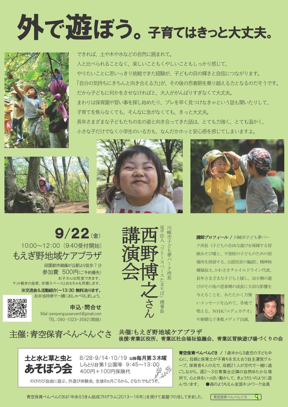 2017/9/22西野博之さん講演会大盛況で終了しました!