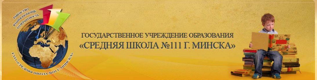 "Сайт ГУО ""Средняя школа №111 г.Минска"""
