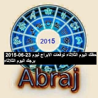 حظك اليوم الثلاثاء توقعات الابراج ليوم 23-06-2015  برجك اليوم الثلاثاء