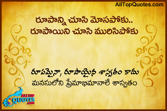 Beauty Doesn't Matter Quotations In Telugu Language Here Is A Nice Beauteous All Quotes Telugu