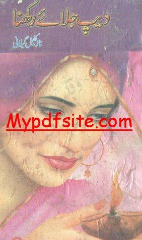 Deep Jalay Rakhna By Naaz Kafeel Gilani
