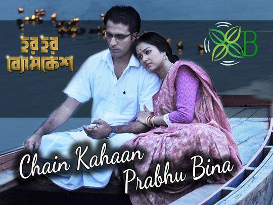 Chain Kahaan Prabhu Bina - Har Har Byomkesh