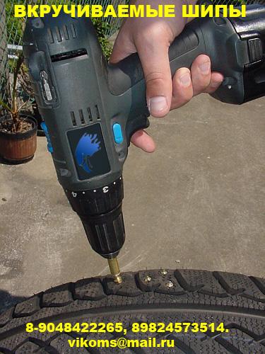 Шиповка шин своими руками шуруповертом видео