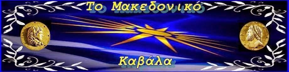 Το Μακεδονικο