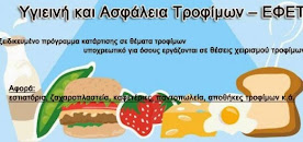 Εκπαίδευση Προσωπικού Επιχειρήσεων Τροφίμων