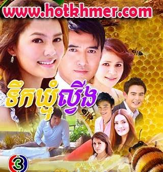 Terk Khmom Lving [20 End] Thai Lakorn Thai Khmer Movie