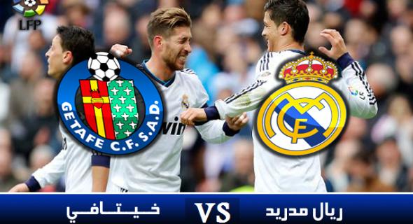 مباراة ريال مدريد وخيتافي اليوم 5-12-2015