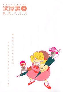 [魔神ぐり子] 楽屋裏 第01-03巻