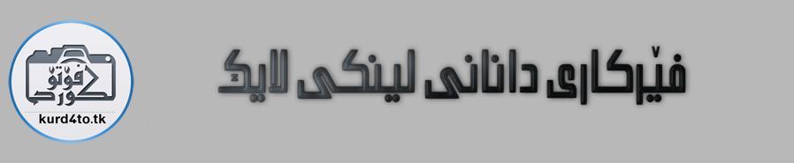 webnode دروست كردني سايت له وێب نۆدی
