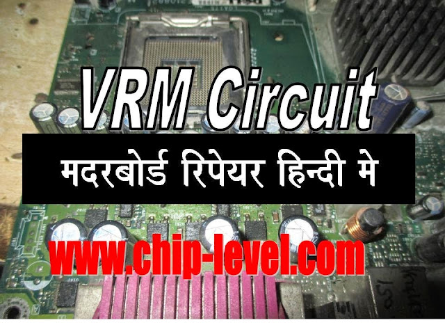 How repair VRM Section in hindi