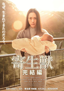 Watch Parasyte: Part 2 (Kiseijuu: Kanketsuhen) (2015) movie free online