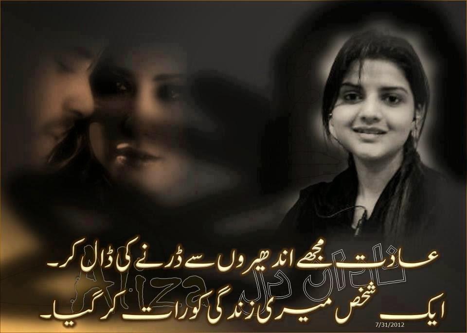 Romantice Shayari SMS In Urdu