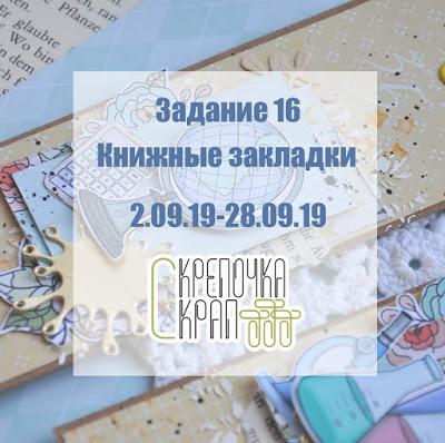 Книжные закладки 28/09
