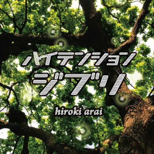 [Album] 新井大樹 – ハイテンションジブリ volume.2 (2015.03.25/MP3/RAR)