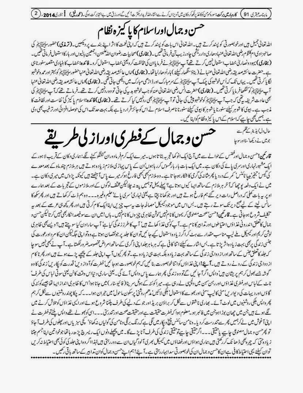 page 2 ubqari january 2014