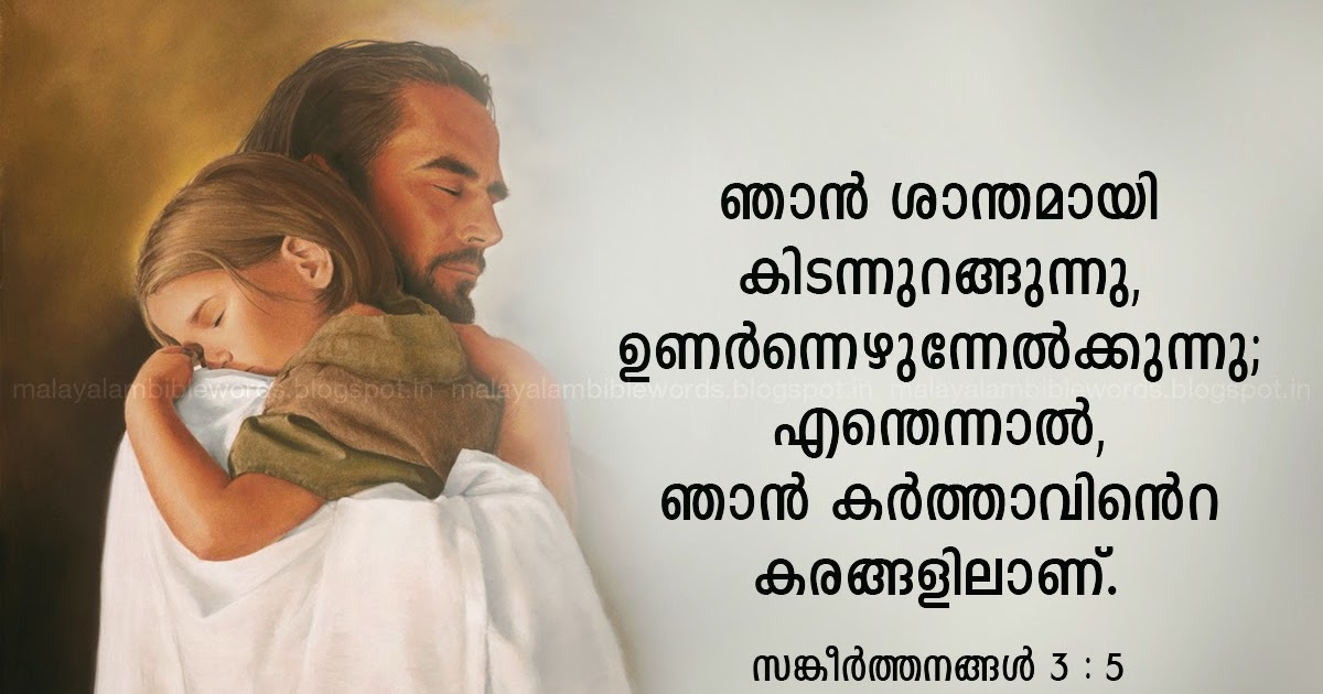 Psalms - Malayalam Bible( India- Kerala)