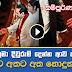 Prime Minister Ranil Wickremesinghe refuses to shake hands with Former President Mahinda Rajapaksa