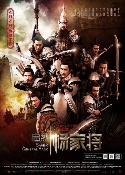 Saving General Yang - Trung Liệt Dương Gia Tướng (2013)