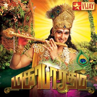 09-12-13 Mahabharatham