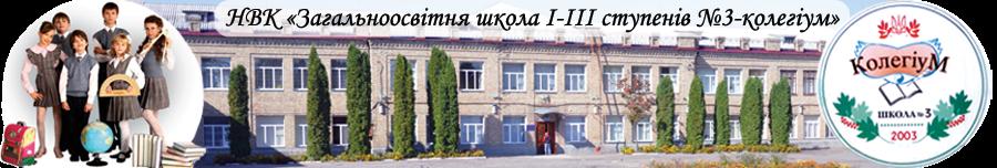 Шкільний сайт