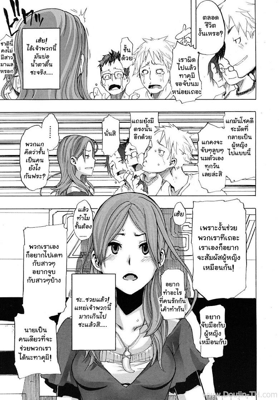 จากหนุ่มโตเป็นสาว - หน้า 11