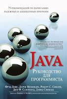 книга «Руководство для программиста на Java: 75 рекомендаций по написанию надежных и защищенных программ», Роберт Сикорд и др.