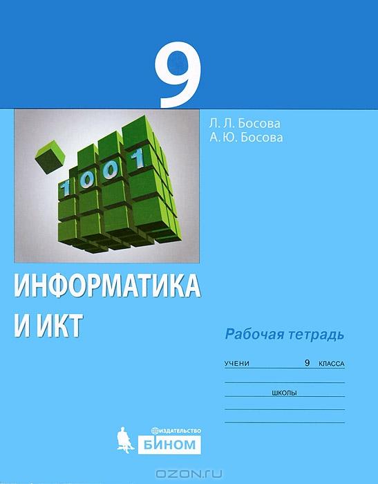 Информатика Босова 8 Класс Решебник
