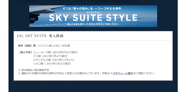 JAL Sky Suite 777 rollout schedule leaked?