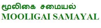 மூலிகை சமையல் - Mooligai samayal