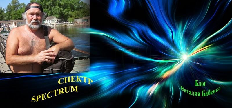 Спектр Spectrum