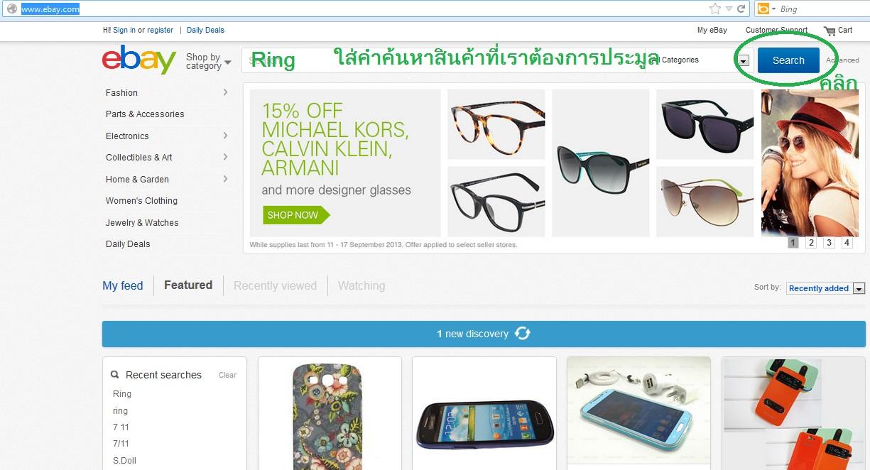 สอน ebay ฟรี: วิธี ประมูลสินค้า บน ebay