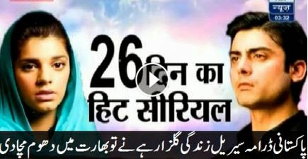 Entertainment, fawad khan, zindagi gulzar hai, zindagi gulzar hai in india, pakistan drama in india, pakistan drama serial in india,