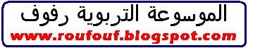 roufouf-رفوف-dafatir-tarbawiya-تربويات-dafatir tarbawiyat-tarbawiyat dafatir الموسوعة التربوية رفوف-