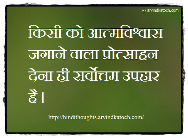 Hindi Thought, Hindi Quote, Confidence, Encouragement, Best Gift