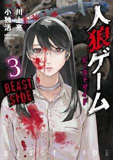[川上亮×小独活] 人狼ゲーム ビーストサイド 第01-03巻