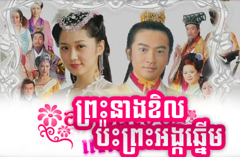 Preah Neang Khel Pass Preah Ang Chhnem [86 End] Chinese Drama Khmer Movie