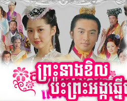 [ Movies ] Preah Neang Khel Pass Preah Ang Chhnem - Chinese Drama In Khmer Dubbed - Khmer Movies, chinese movies, Series Movies