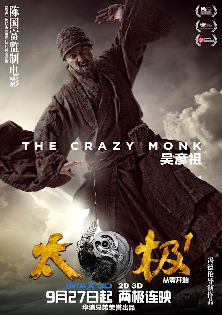 Tai-Chi Zero, 太极 0, Chinese 3D movies, daniel wu