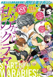 月刊少年マガジン 2016年11月号  266MB