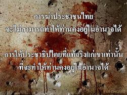 การฆ่าประชาชนไทย จะไม่สามารถทำให้ท่านคงอยู่ในอำนาจได้
