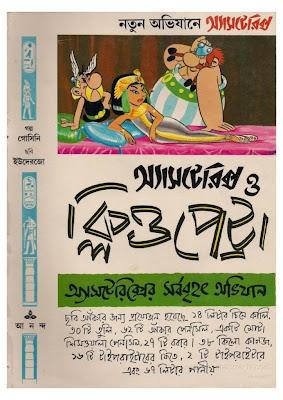 Asterix Bengali Comics