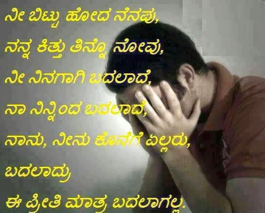 544 x 438 jpeg 50kB, Kannada funny pics Fb Wall Photos Latest Sms ...