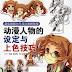 How To Draw Manga - 0145   PDF   35MB