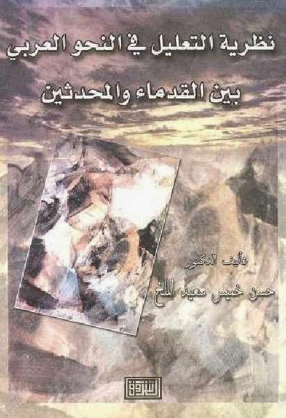 نظرية التعليل في النحو العربي بين القدماء والمحدثين لـ حسين خميس سعيد الملخ