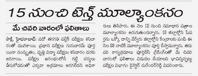AP 10th Result 2015 date