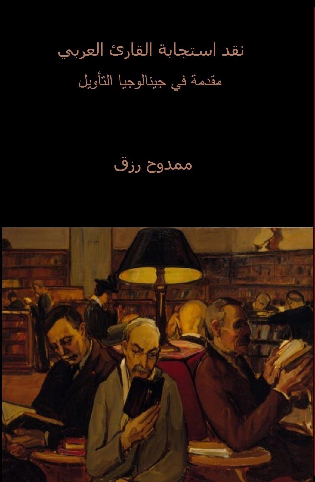 """تحميل كتاب """"نقد استجابة القارئ العربي"""""""