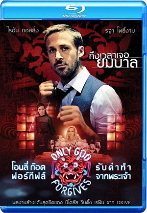 Only God Forgives BRRip BluRay 720p