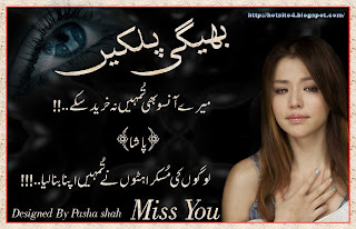 Urdu Sad Poetry 2014 HD Wallpapers - Sad Urdu Poetry HD Wallpaper - Latest Sad Urdu Poetry Mere Ansoo Bhi Tujhe Na Khreed Sakhy